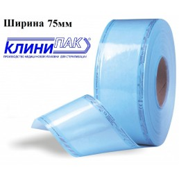 Рулон для стерилизации КлиниПак ( 75мм/200м)