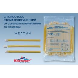 Слюноотсосы со съемным колпачком, Желтые (100шт) 150мм, Кристидент
