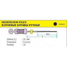 H-файл 25 мм №10 (6 шт/уп) MANI