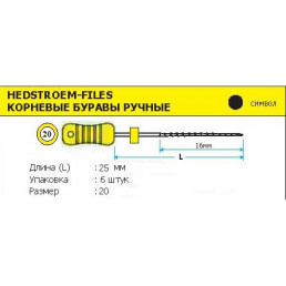 H-файл 25 мм №20 (6 шт/уп) MANI