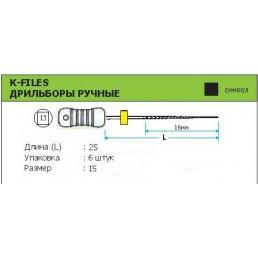 К-файл 25мм №15  (6шт уп)