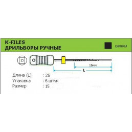 К-файл 25 мм №15  (6 шт/уп) MANI
