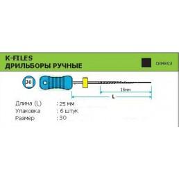 К-файл 25мм №30  (6шт уп)