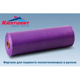 Фартук для пациентов ПЭ в рулоне, 200 шт / рулон, Фиолетовый КристиДент