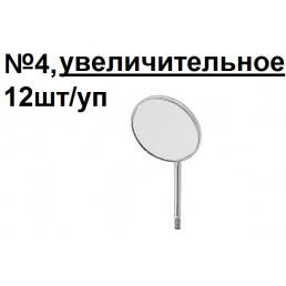Зеркало №4 стомат. увелич., 22мм (10шт/уп) IDC