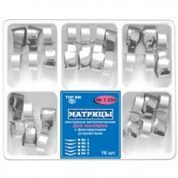 1.550 Набор матриц конт. металл. с фикс. устройством д.моляров (16шт) (ТОР ВМ)