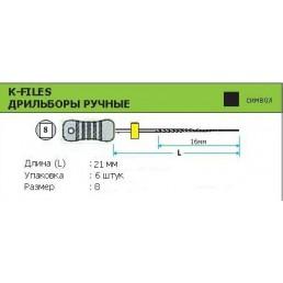 К-файл 21мм №08  (6шт уп)