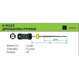 К-файл 21мм №40  (6шт уп)