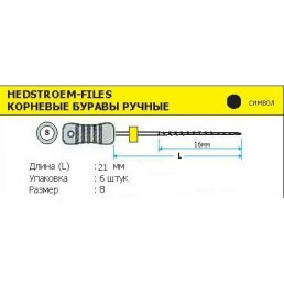 H-файл 21мм №08 (6шт уп)