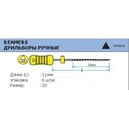 Римеры 21 мм №20 (6 шт/уп) MANI