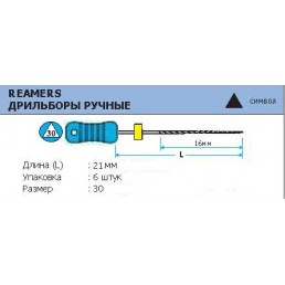 Римеры 21мм №30 (6шт уп)