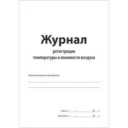 Журнал регистрации температуры и влажности воздуха (1шт)