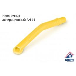 Пылесосы автоклав. Кристидент Средние, желтые, АН-11 (147мм, ø11мм)  (уп 10шт)
