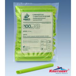 Наконечники для пылесоса одноразовые Зеленые (148мм, ø10мм) (уп 100шт) Кристидент