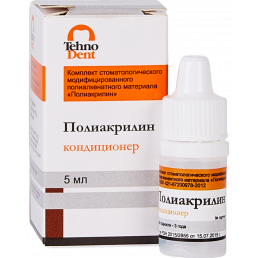 Полиакрилин Кондиционер (5 мл) улучшает адгезию Технодент