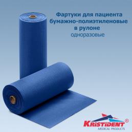 Фартук Бумажно-ПЭ в рулоне 81x53(ШхВ) 60 шт/рулон, синий Кристидент