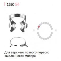Кламп для раббер дам (№54) Medenta (Для молочных и сменных моляров)