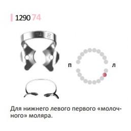 Кламп для раббер дам (№74) Medenta (Для молочных и сменных моляров)
