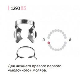 Кламп для раббер дам (№85) Medenta (Для молочных и сменных моляров)