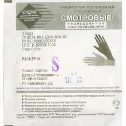 Перчатки латекс стерильные смотровые XS (1 пара)