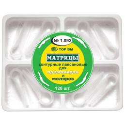1.092 Матрицы лавсан. для моляров и премоляров 8 типов (120 шт) ТОР ВМ