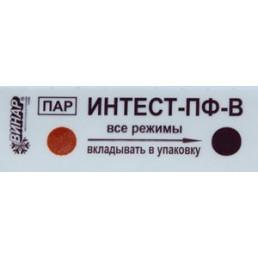 Индикаторы Интест-ПФ-В 121; 134 (все режимы) (пар 1000шт) внутр + журнал ,ВИНАР