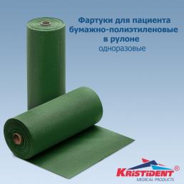 Фартук Бумажно-ПЭ в рулоне 81x53(ШхВ) 60 шт/рулон, зеленый Кристидент