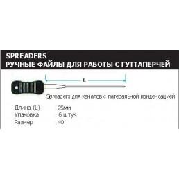 Спредеры 25мм №40  (уп 6шт)