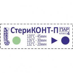 Индикаторы СтериКонт-П-А (120/45 ,126/30 ,132/20)  (пар 1000шт) наруж+журнал ВИНАР