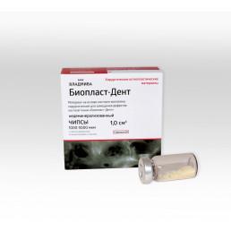 Биопласт-Дент (чипсы 1000-5000 мкм/1 см^3) Остеопластический материал, ВладМиВа