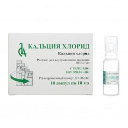 Кальция хлорид ампулы 10% (10 мл) (10 шт) Славянская аптека