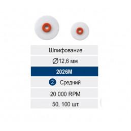 RoundFlex ДИСК Ø12,6 мм (Красный - Средний) (50 шт/уп) Kagayaki (Кагаяки)