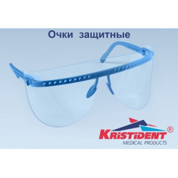 Очки защитные (ГОЛУБАЯ оправа + 5 щитков для глаз) Кристидент