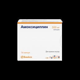 Амоксициллин, капсулы (500 мг) (16 шт) Хемофарм