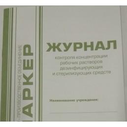 Журнал контроля концентрации рабочих растворов и дез. стредств, МАРКЕР