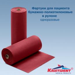 Фартук Бумажно-ПЭ в рулоне 81x53(ШхВ) 60 шт/рулон, бордовый Кристидент