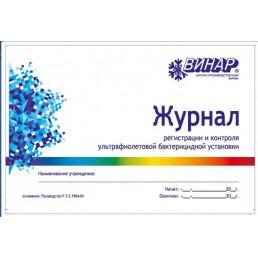 Журнал регистрации и контроля ультрафиолетовой (УФО) бактерицидной установки (формат А5) Винар