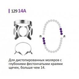 Кламп для раббер дам (№14А) Medenta (для Моляров)
