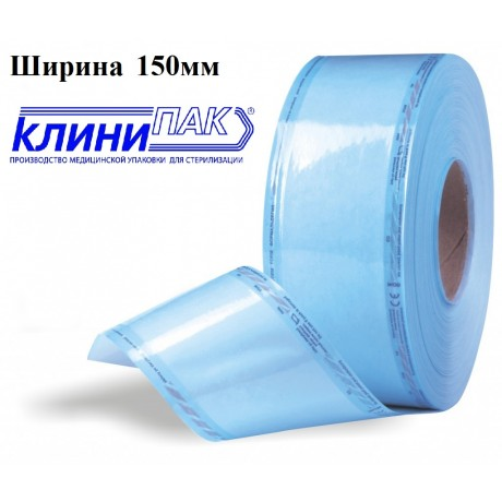 Рулон для стерилизации КлиниПак (150мм/200м)