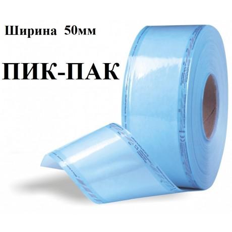 Рулон для стерилизации ПикПак ( 50мм/200м) обратная намотка