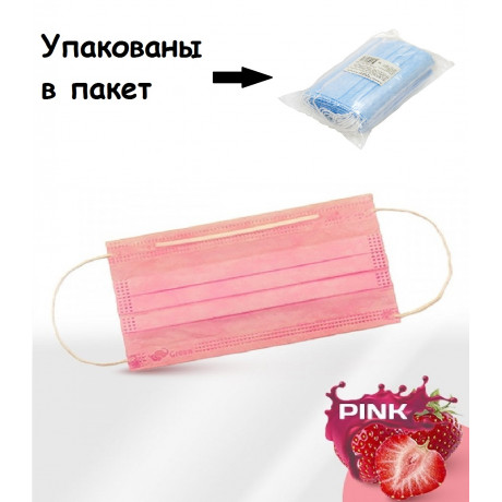 Маски на резинках Розовые (50шт) SMZ 3-х сл (в П/Э)