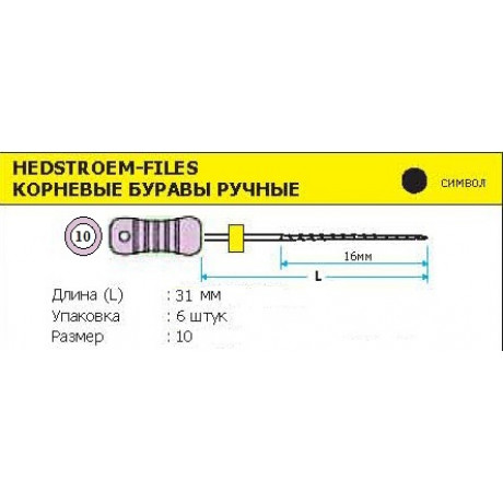 H-файл 31мм №10 (6шт уп) MANI