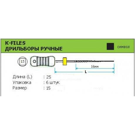К-файл 25мм №15  (6шт уп) MANI