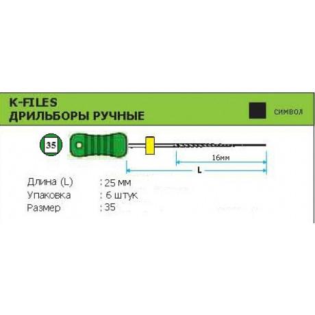 К-файл 25мм №35  (6шт уп) MANI