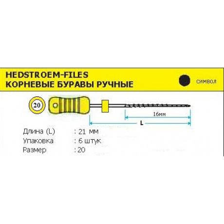H-файл 21мм №20 (6шт уп) MANI