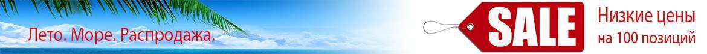 Лето.Море.Распродажа стоматологические материалы